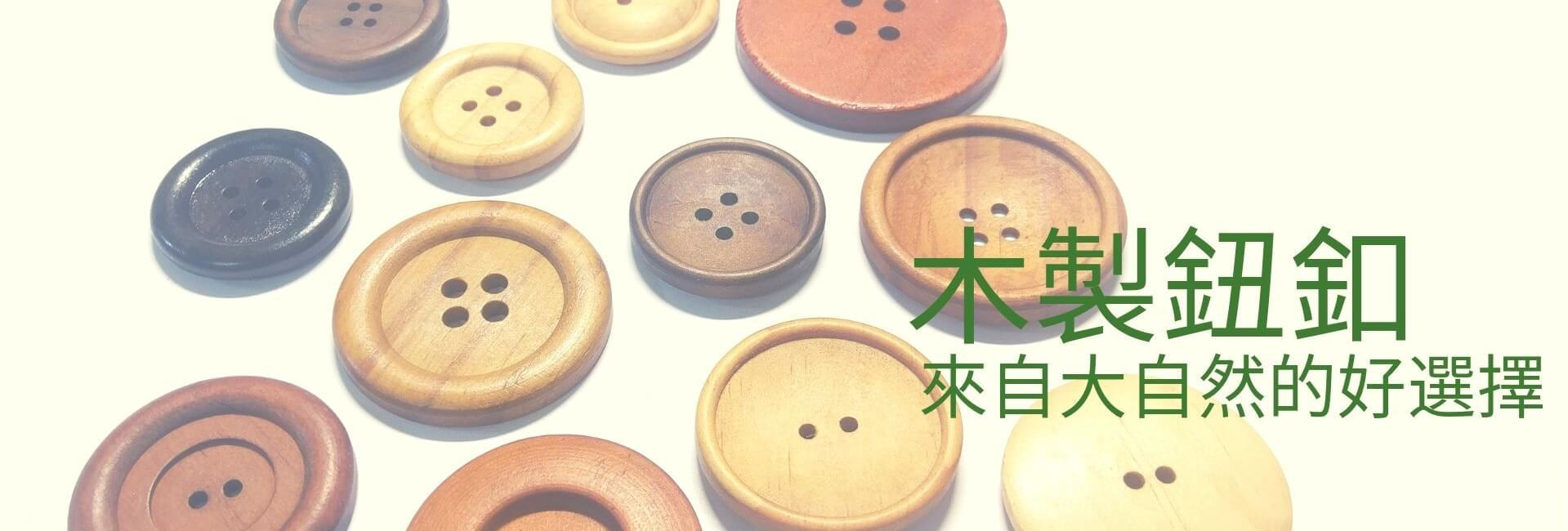2019_wood button_banner_cn_1920x650